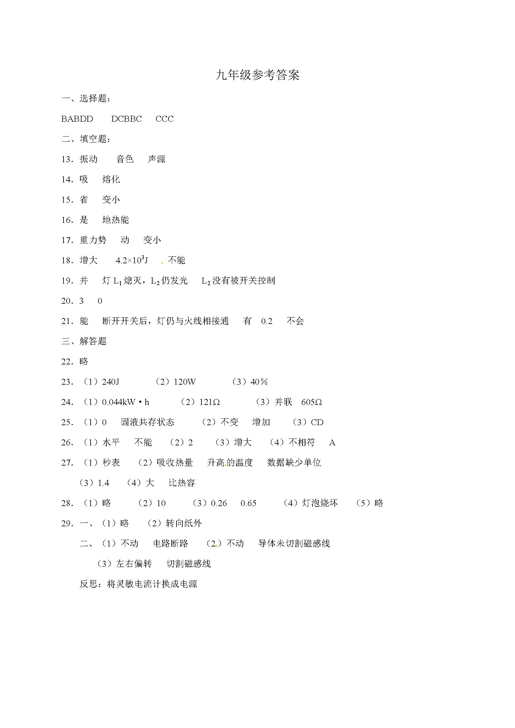 江苏泰州中学附属初级中学2017届年级下第一次月考物理试题答案(Word版)