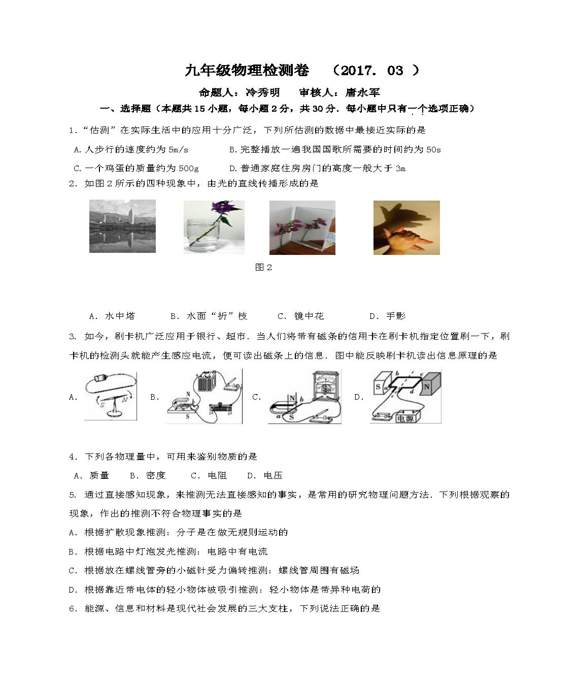 江苏镇江丹阳实验学校2017九年级3月月考物理试题(Word版)