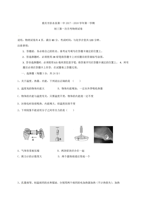 重庆彭水第一中学2018九年级上第一次月考物理试题(图片版)