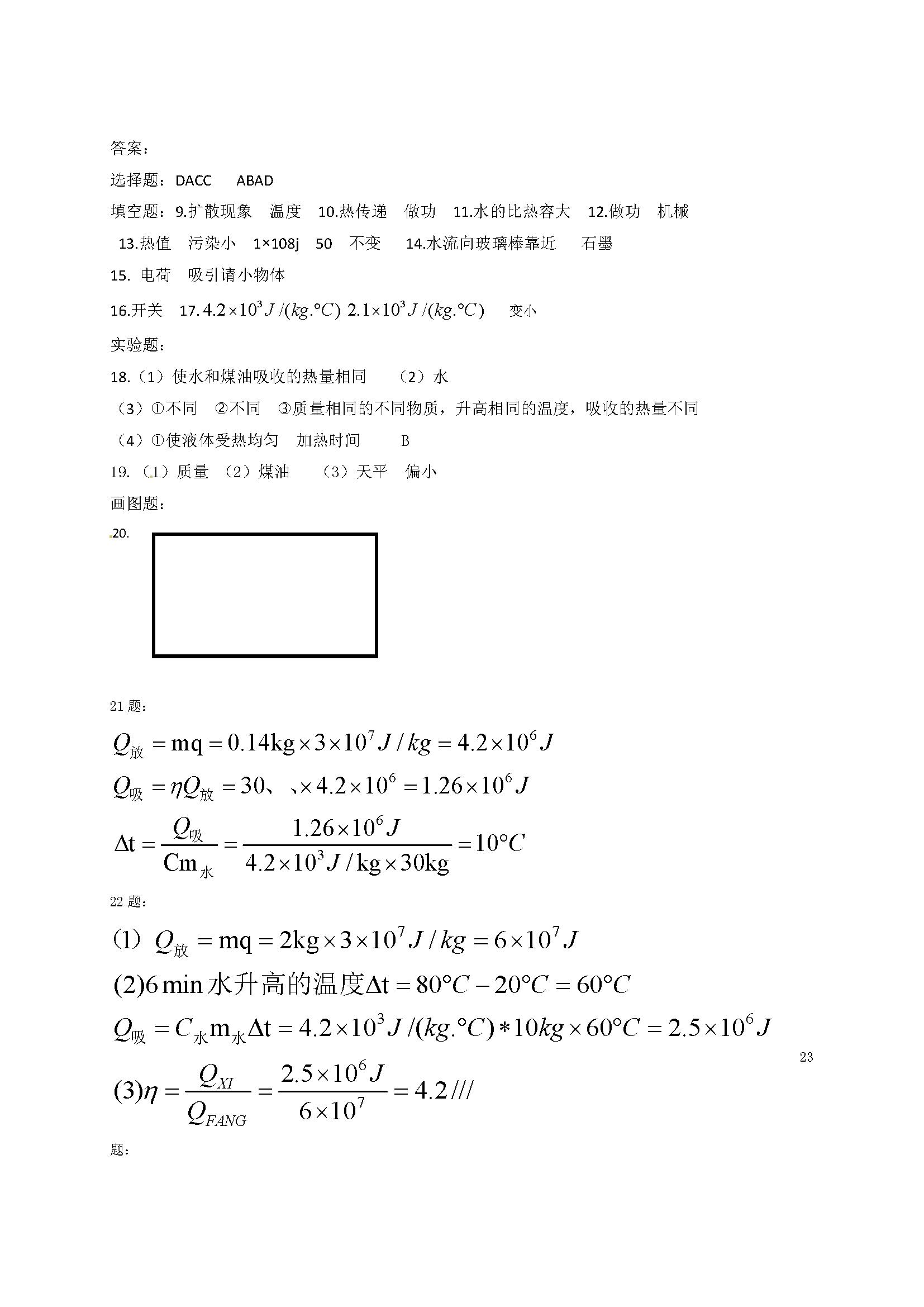 重庆彭水第一中学2018九年级上第一次月考物理试题答案(Word版)
