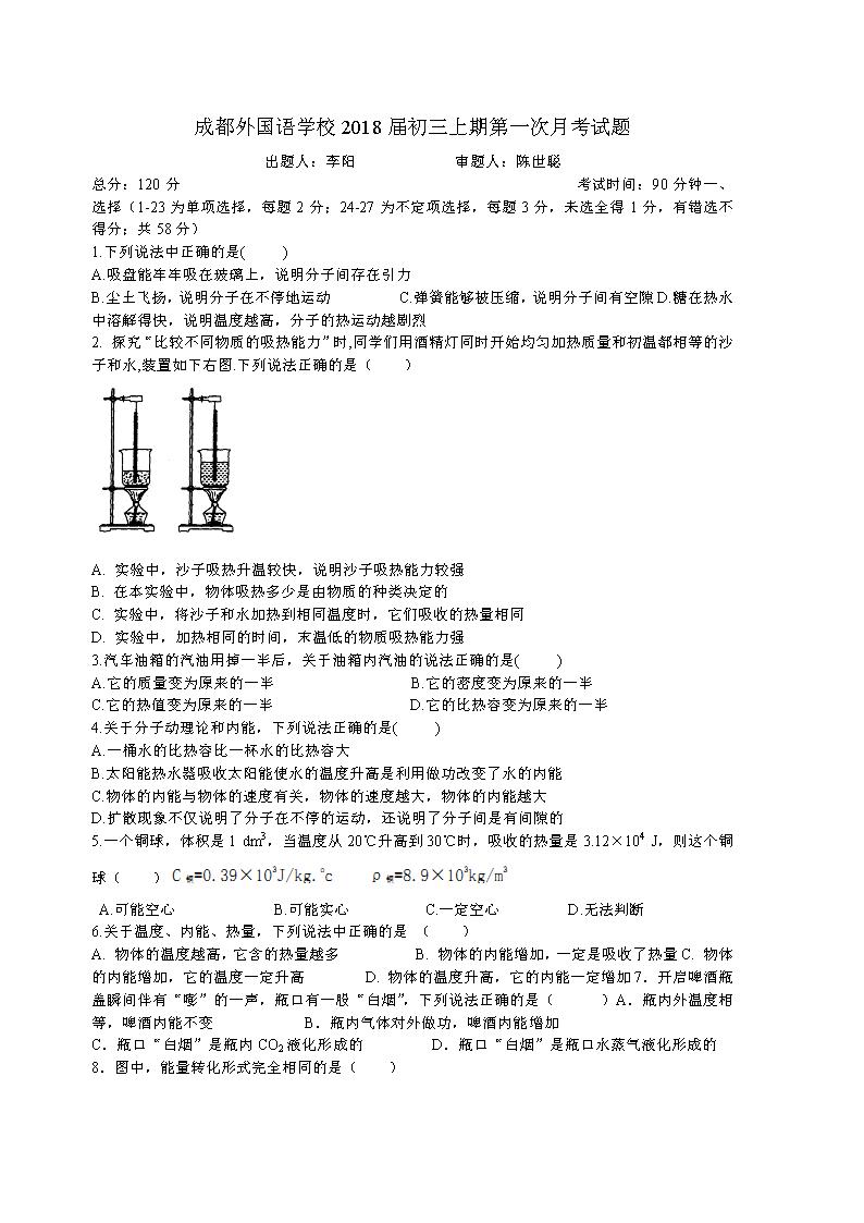 四川成都高新区外国语学校2017-2018九年级9月月考物理试题(图片版)