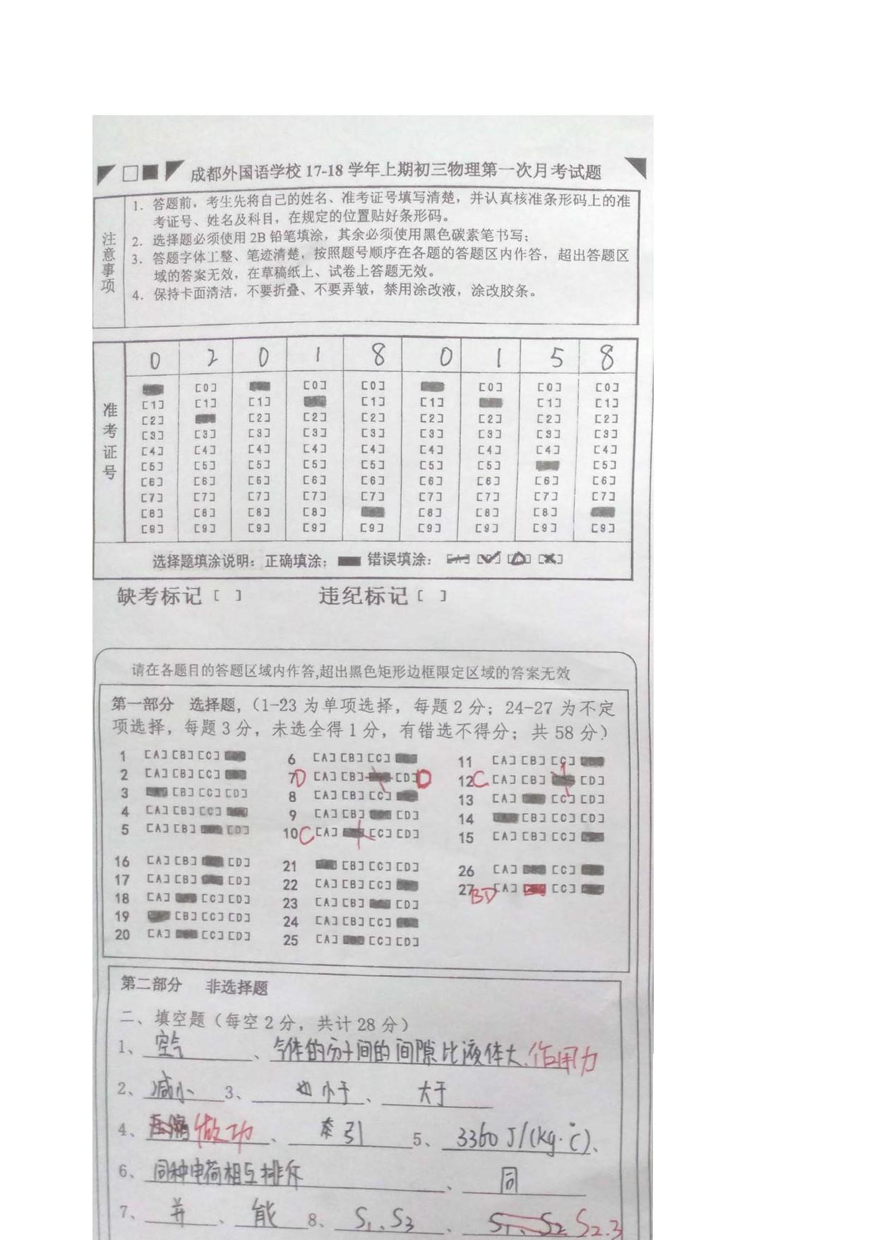 四川成都高新区外国语学校2017-2018九年级9月月考物理试题答案(图片版)