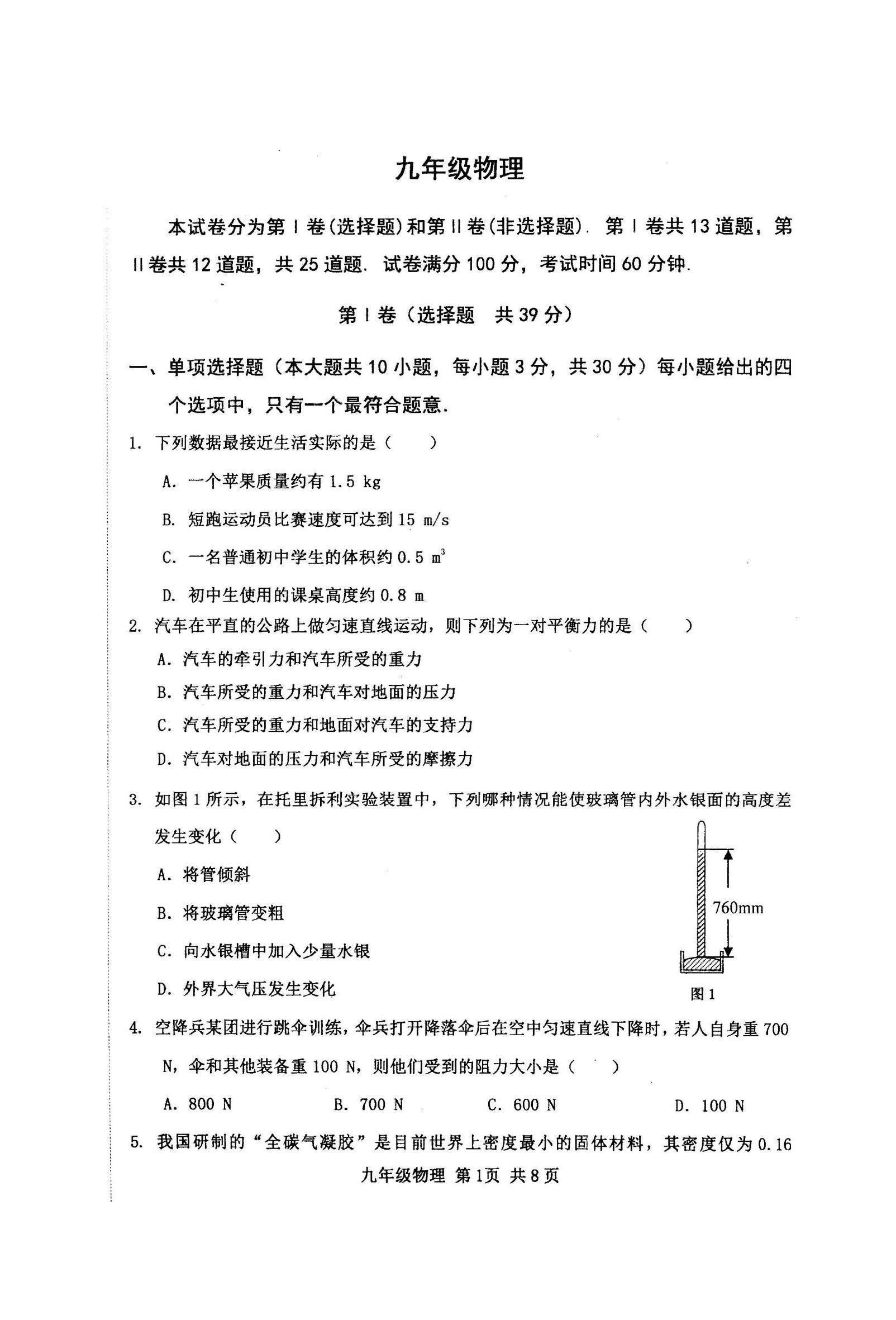 天津红桥2017九年级结课考质量检测物理试题(Word版)