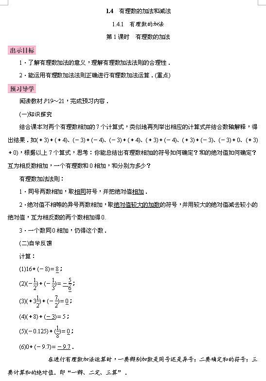 湘教版七年级上数学教案1.4.1有理数的加法和减法1