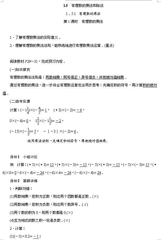 湘教版七年级上数学教案1.5.1有理数的乘法和除法1