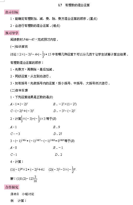 湘教版七年级上数学教案1.7有理数的混合运算1