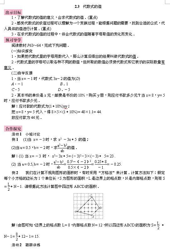 湘教版七年级上数学教案2.3代数式的值1