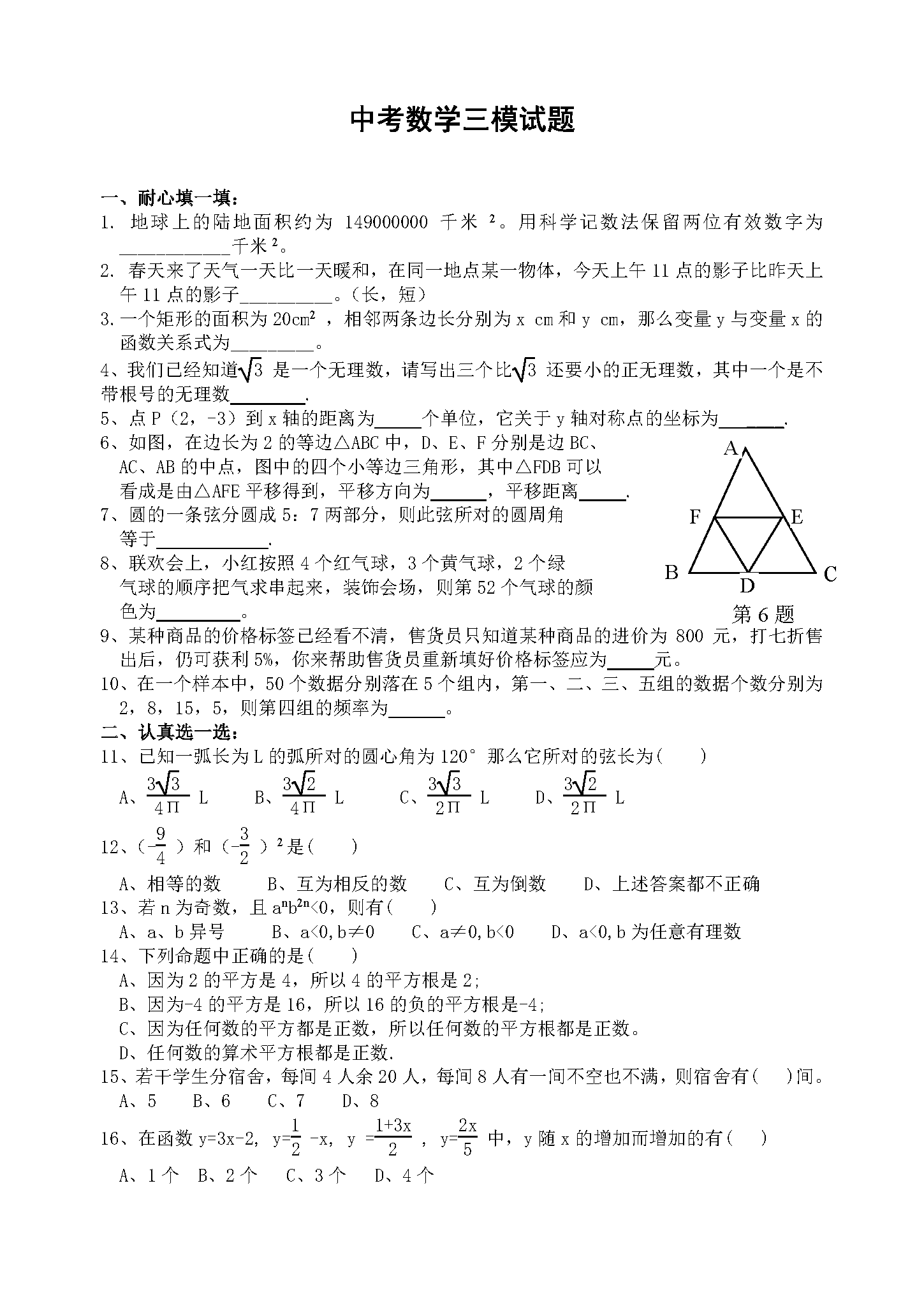 2018安徽合肥庐阳九年级下二模数学试题(图片版)