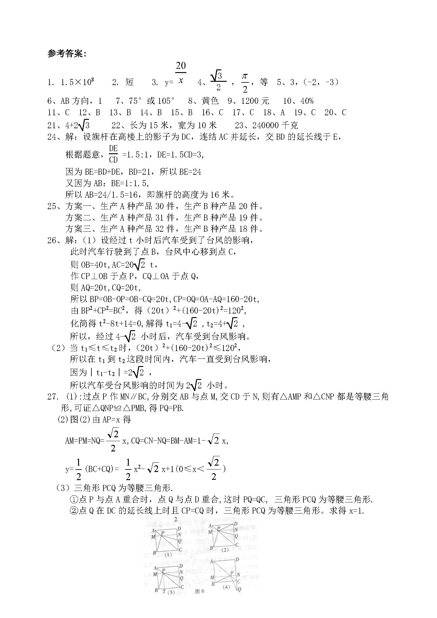 2018安徽合肥庐阳九年级下二模数学试题答案(图片版)