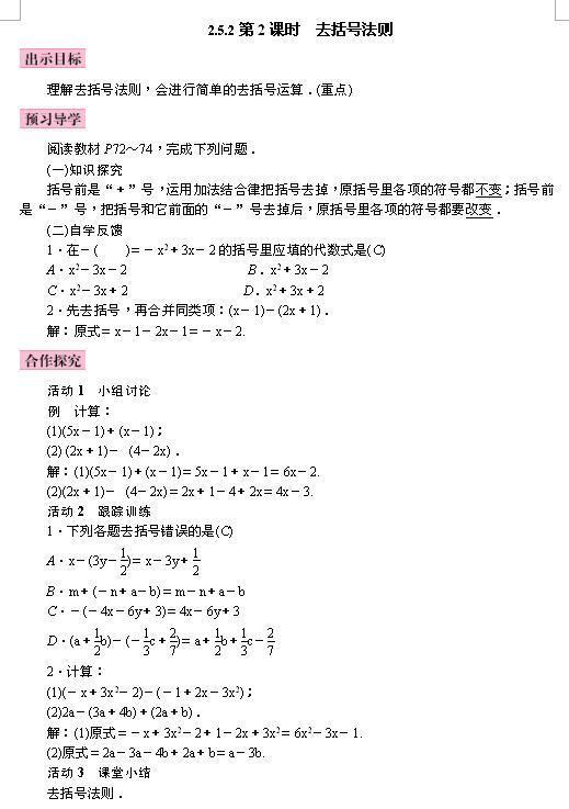 湘教版七年级上数学教案2.5.2整式的加法和减法1