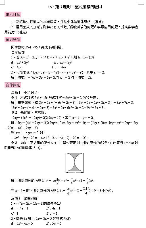 湘教版七年级上数学教案2.5.3整式的加法和减法1