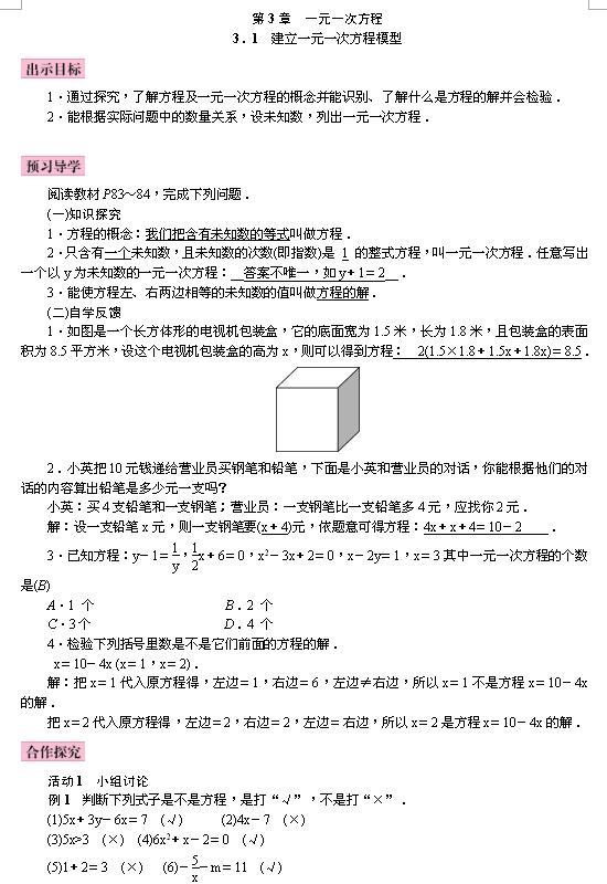 湘教版七年级上数学教案3.1建立一元一次方程模型1
