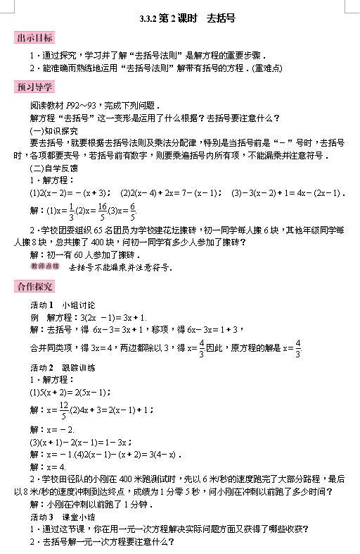 湘教版七年级上数学教案3.3.2一元一次方程的解法1