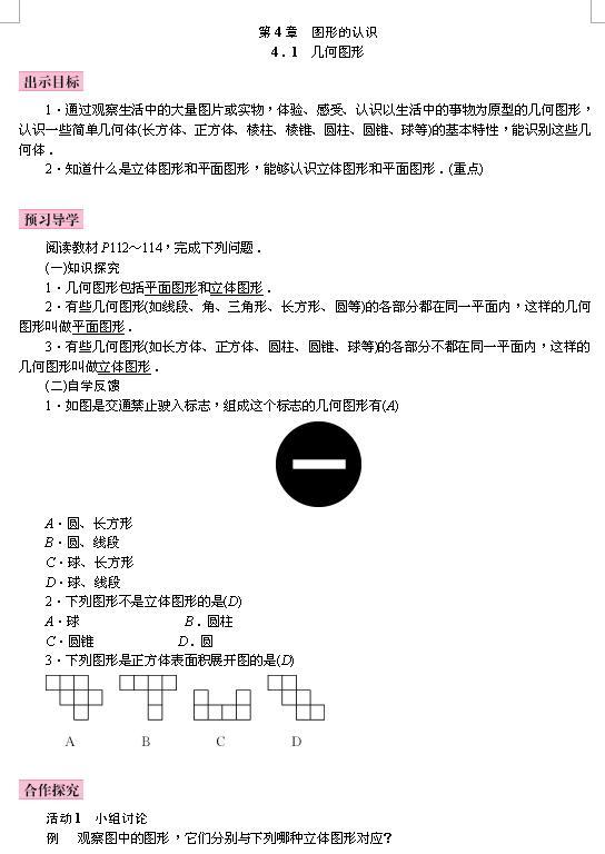 湘教版七年级上数学教案4.1几何图形1
