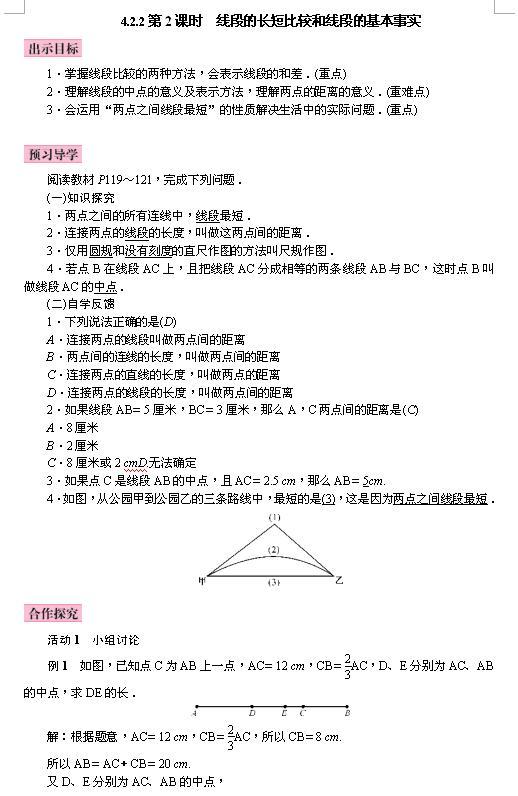湘教版七年级上数学教案4.2.2线段射线直线1
