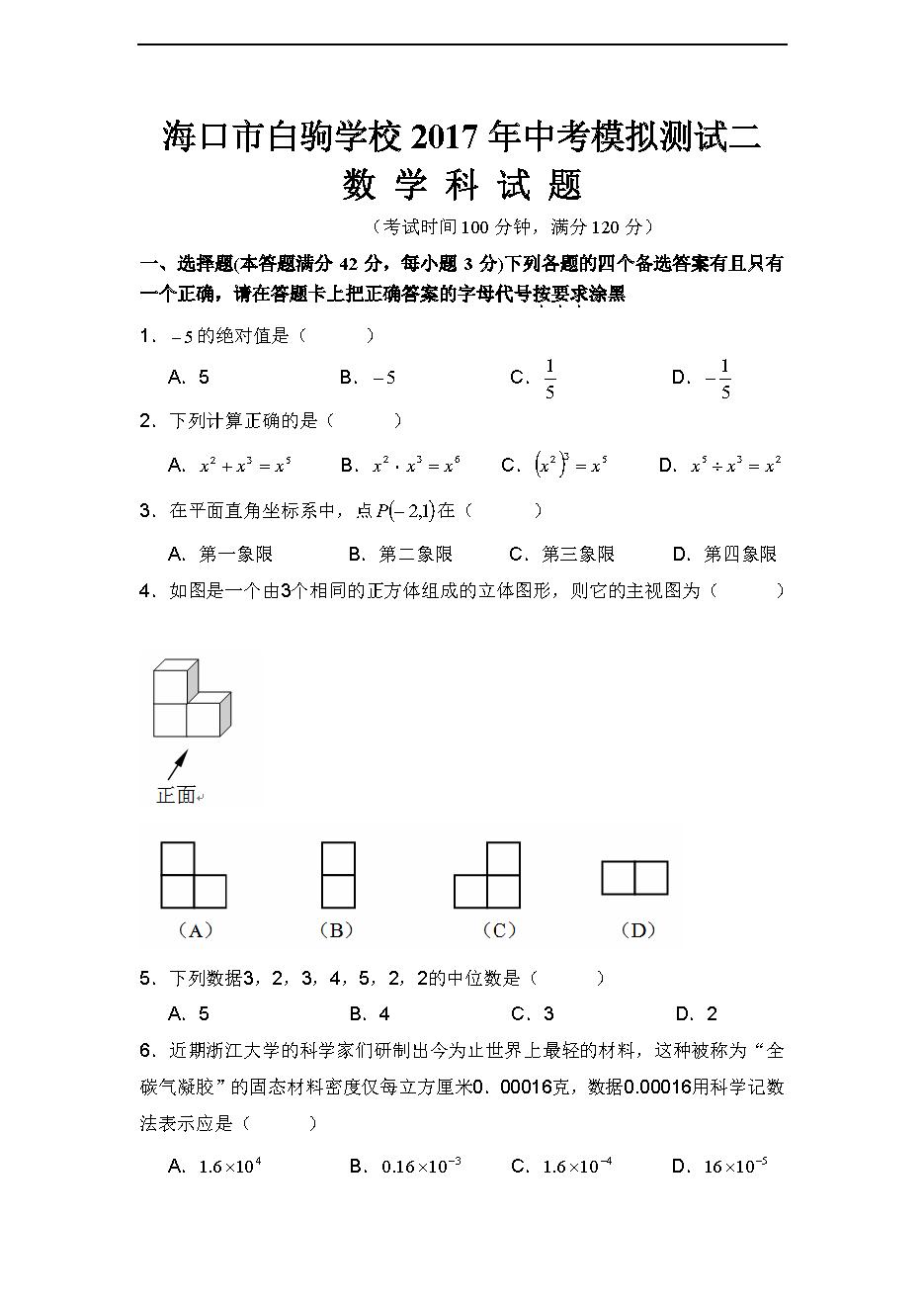 2017年海南海口白驹学校中考数学第二次模拟测试题(word版)
