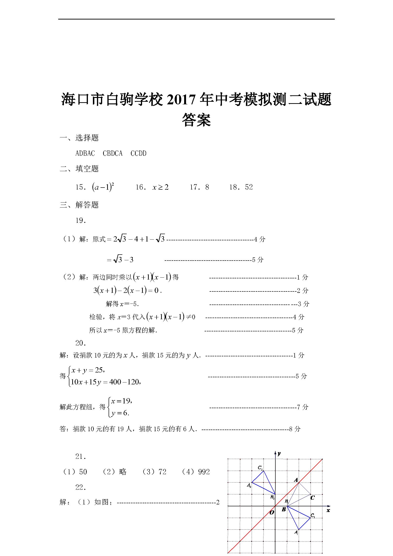 2017年海南海口中考数学答案