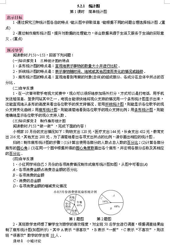 湘教版七年级上数学教案5.2.1统计图1