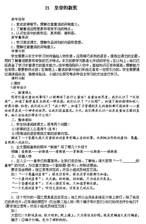 人教版七年级上语文教案第21课皇帝的新装1