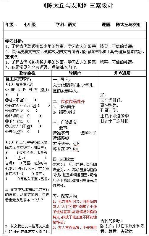 人教版七年级上语文教案第8课《陈太丘与友期》1
