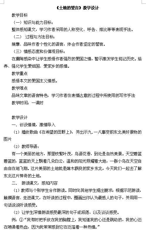 人教版七年级下语文教案第7课土地的誓言1