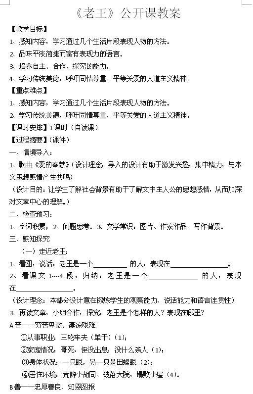 人教版七年级下语文教案第10课老王1