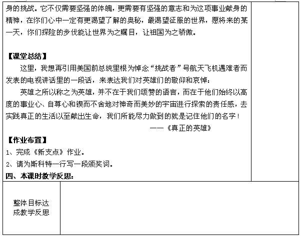 悲剧版七图片下语文教案第21课伟大的人教(年级版)(7)教案大班带反思图片