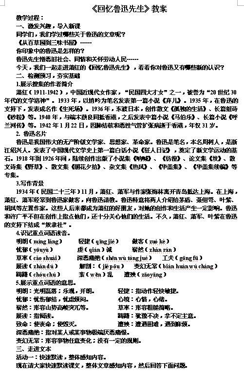 人教版七年级下语文教案第3课回忆鲁迅先生1