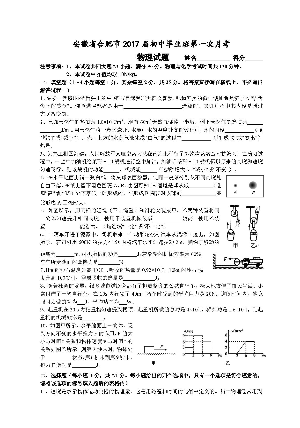 安徽合肥2017初中毕业班第1次月考物理试题(Word版)