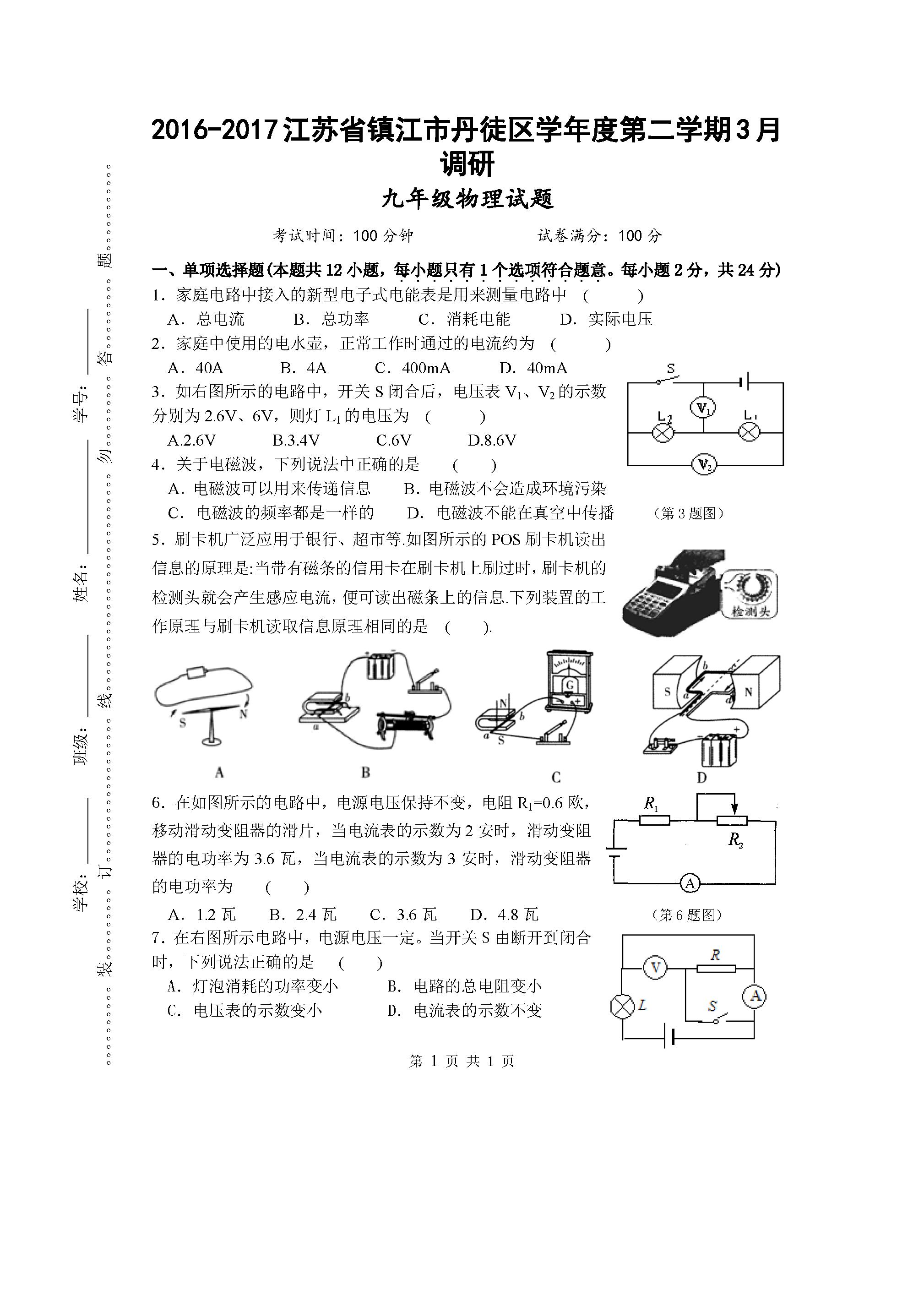 2016-2017江苏镇江丹徒九年级物理3月份调研试题(Word版)