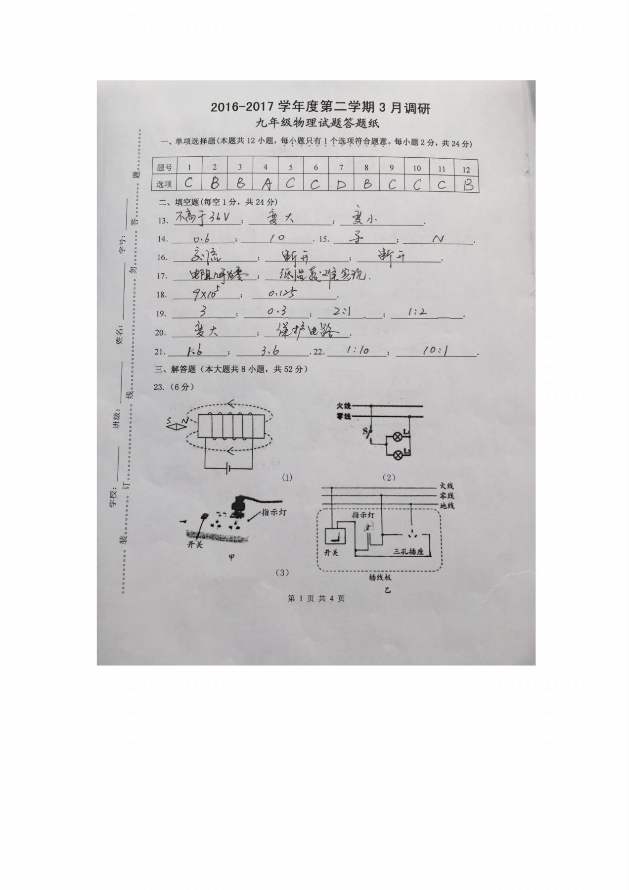 2016-2017江苏镇江丹徒九年级物理3月份调研试题答案(图片版)