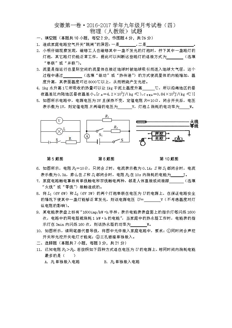 望江实验学校九年级第四次月考物理试卷(图片版)
