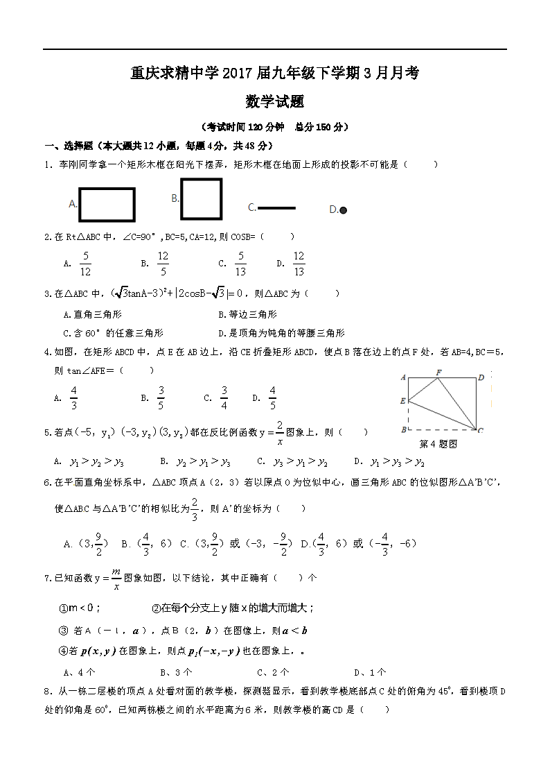 重庆求精中学2016-2017春九年级三月月考数学试卷(图片版)