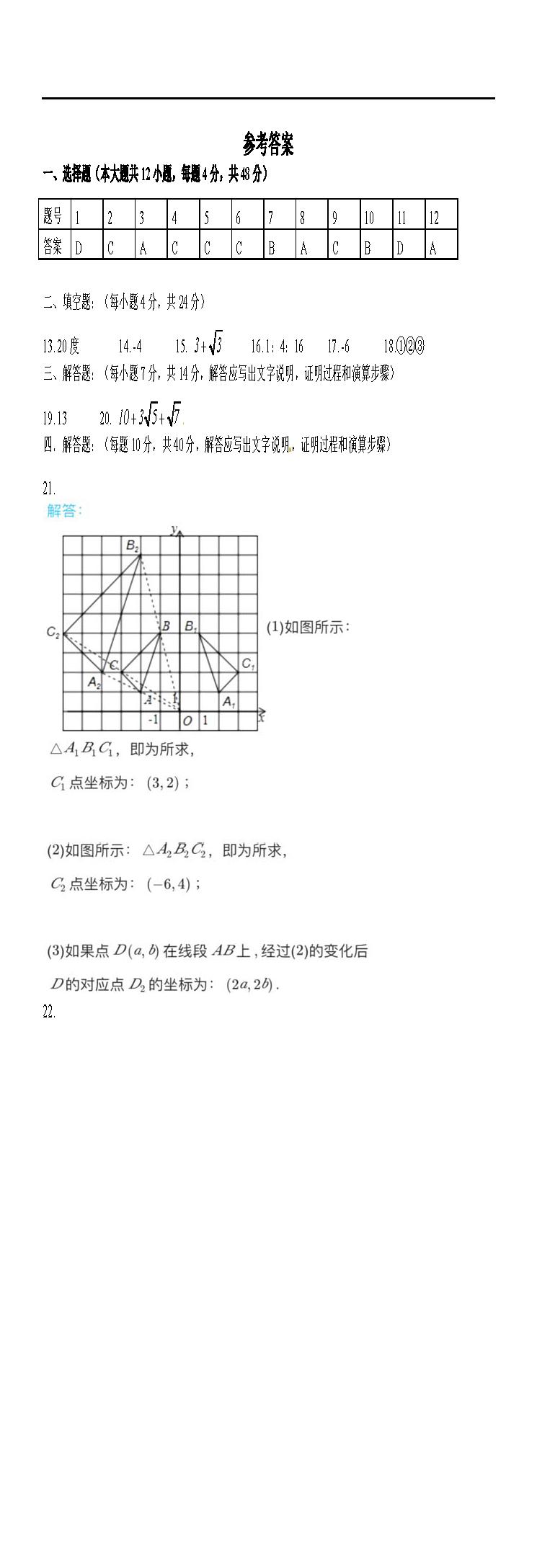 重庆求精中学2016-2017春九年级三月月考数学试卷答案(图片版)