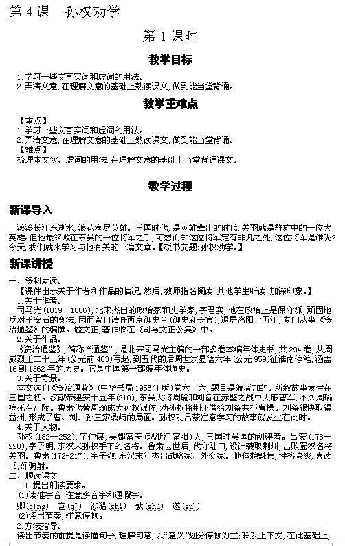 人教版七年级下语文教案第4课孙权劝学1