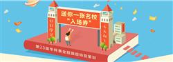送你名校入场券――第23届华杯赛全程跟踪特别策划