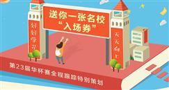 送你名校入场券——第23届华杯赛全程跟踪特别策划