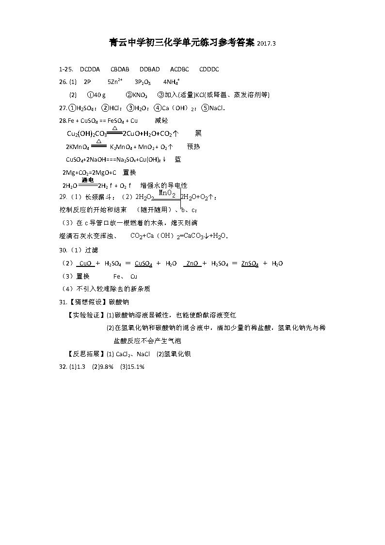 江苏苏州吴江青云中学2016-2017第二学期九年级3月反馈测试化学试题答案(Word版)
