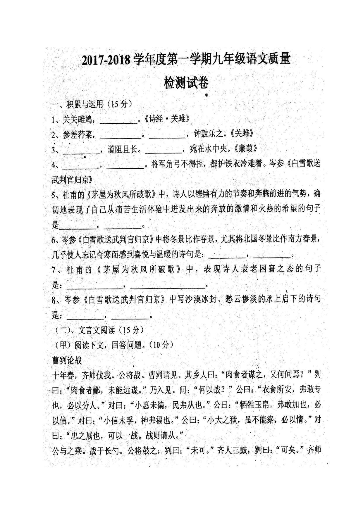 2017秋吉林长春农安第三初级中学2018届九年级9月质量监测语文试题(图片版)