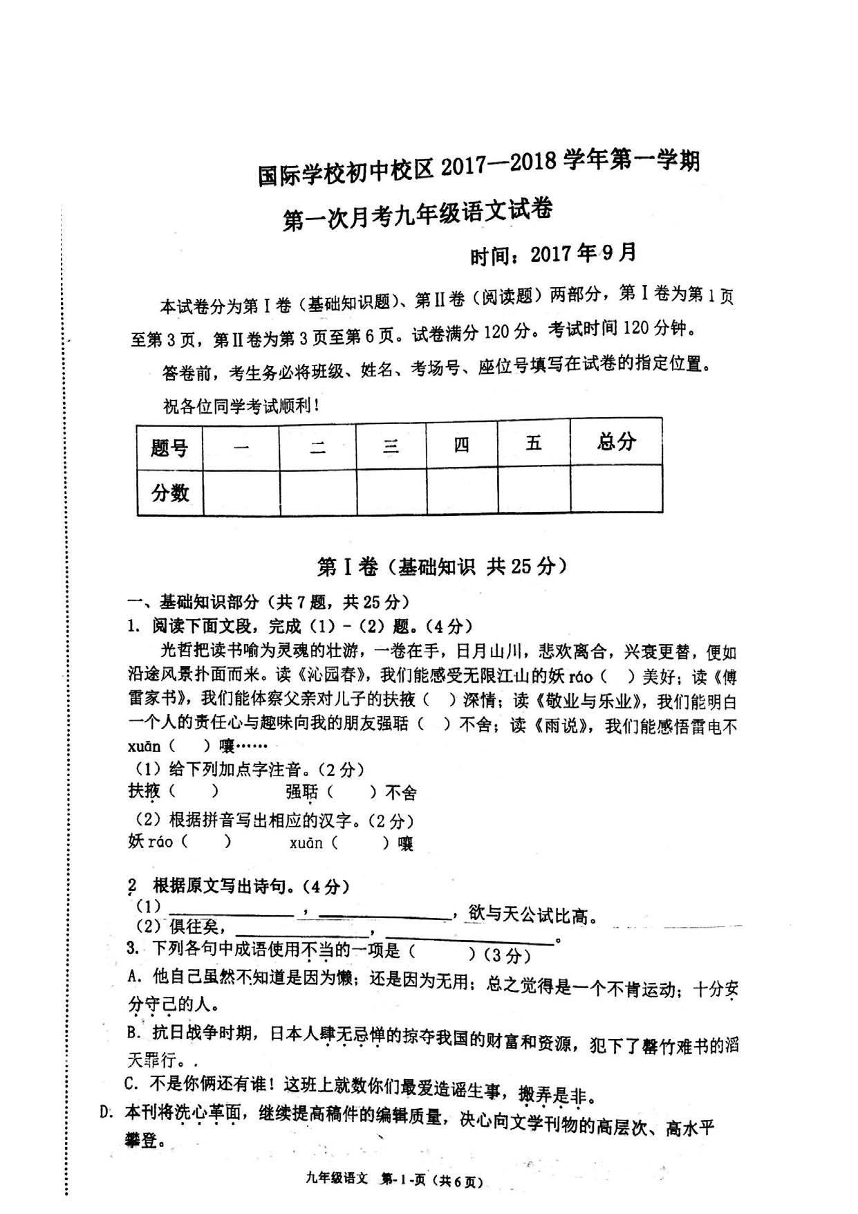 北京顺义国际学校2017-2018九年级第一学期第一次月考语文试卷(Word版)