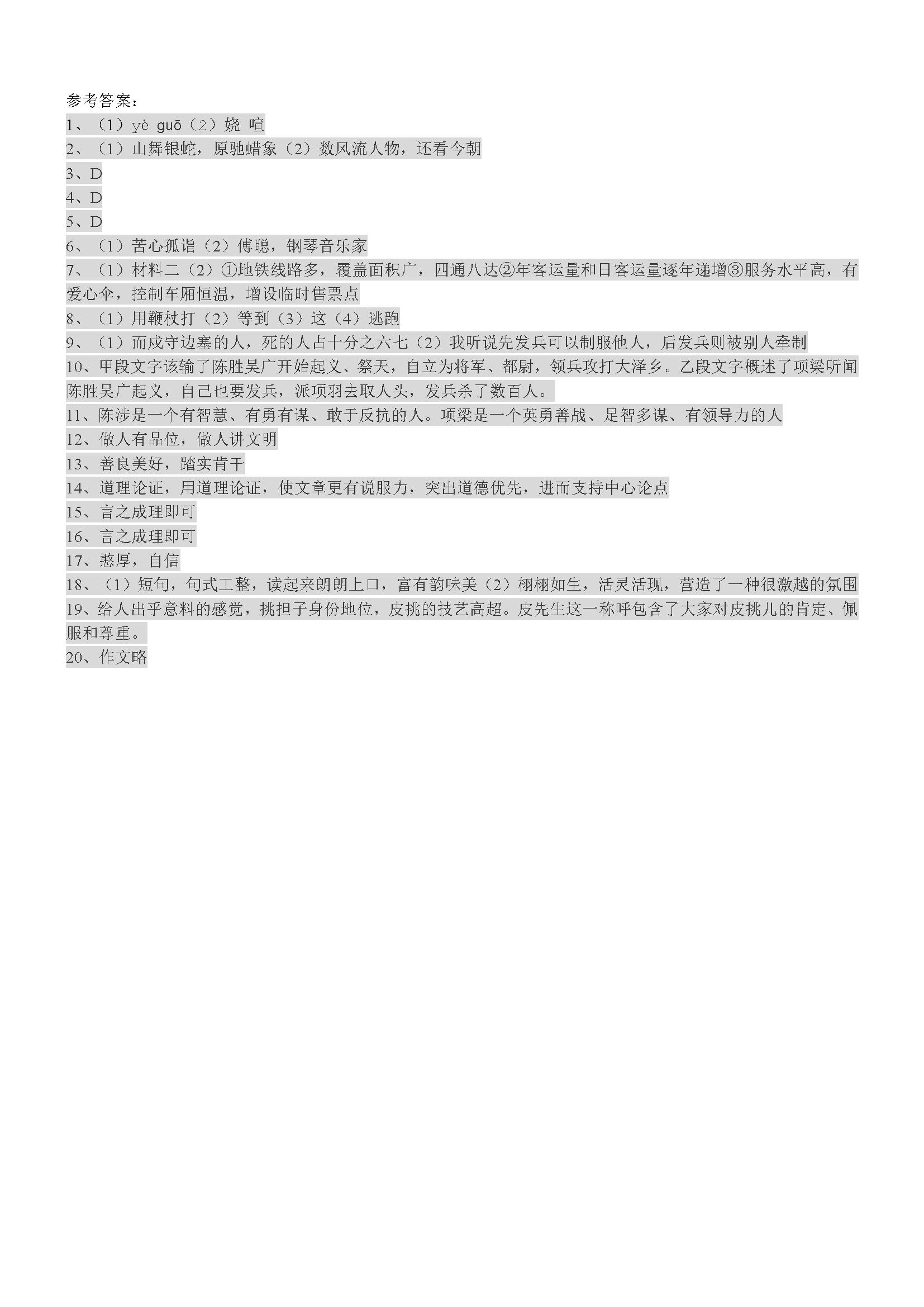 北京顺义国际学校2017-2018九年级第一学期第一次月考语文试卷答案(Word版)