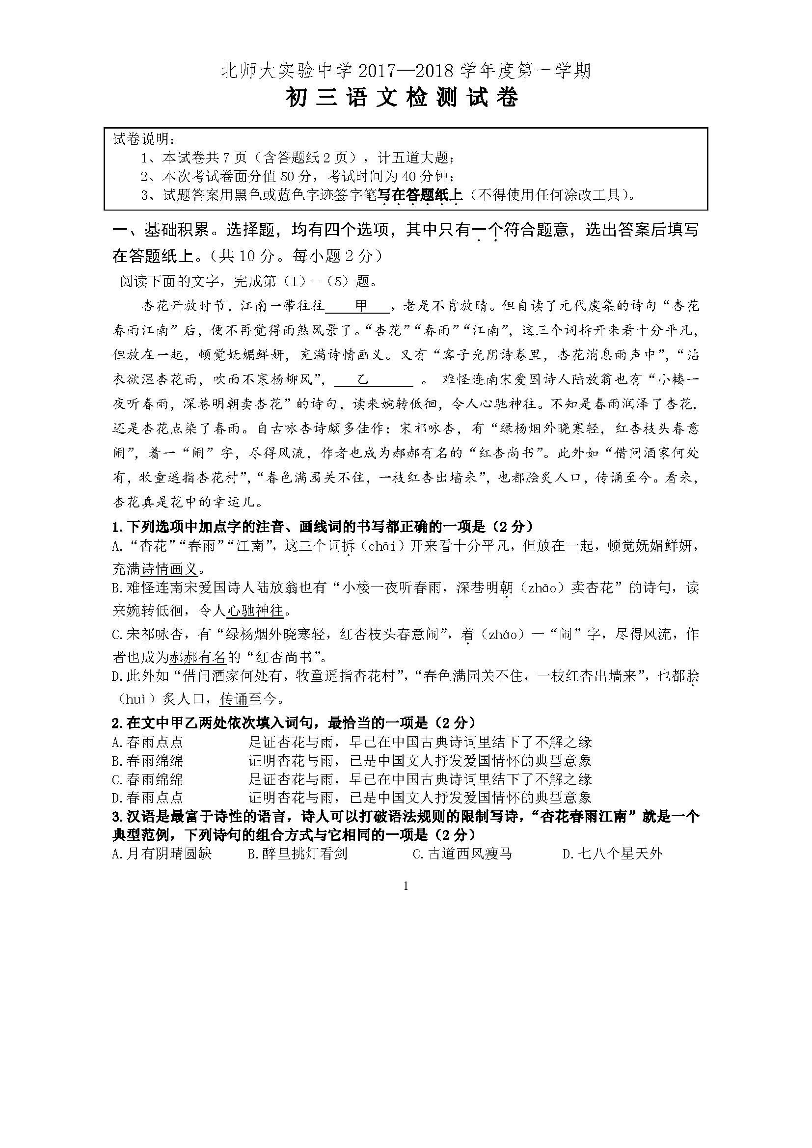 北师大实验中学2017-2018第一学期初三语文9月检测试卷(Word版)