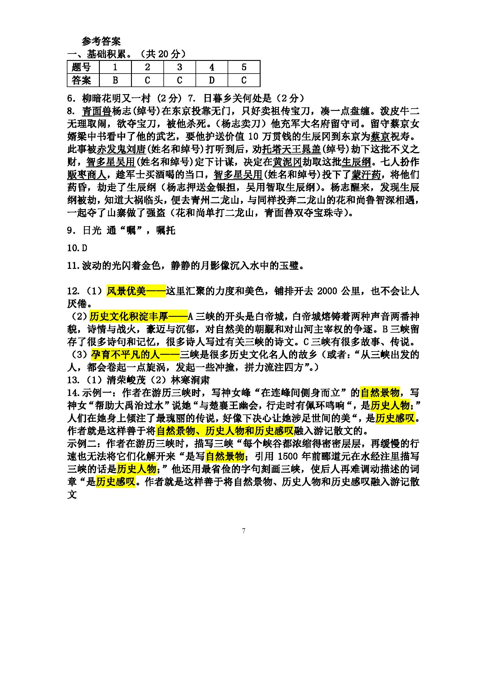 北师大实验中学2017-2018第一学期初三语文9月检测试卷答案(图片版)