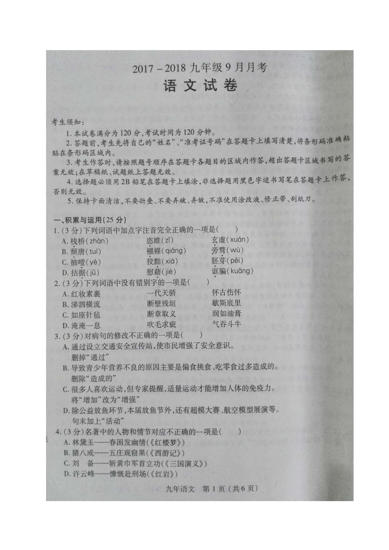 黑龙江尚志逸夫学校2018九年级9月月考语文试题(图片版)