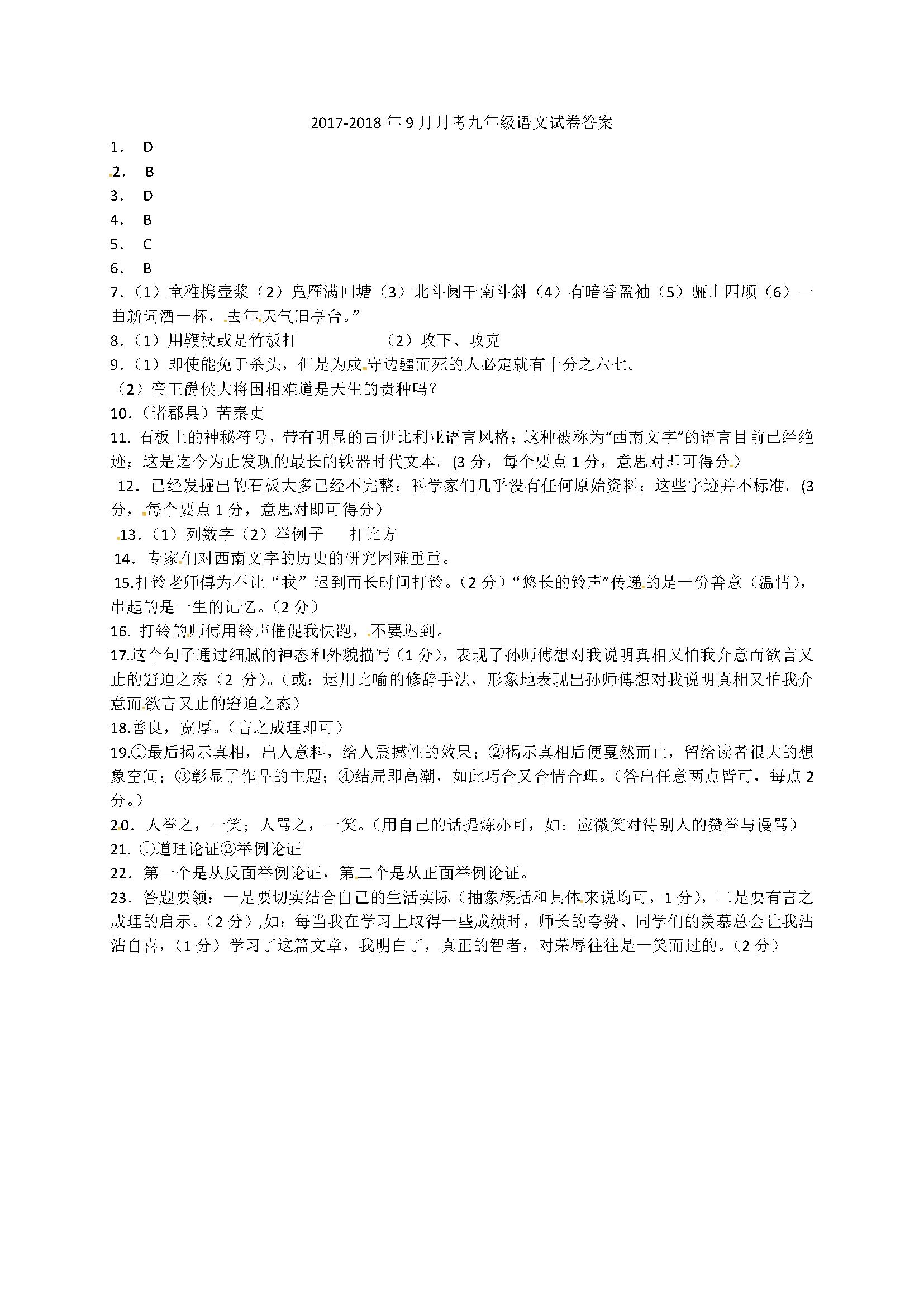 黑龙江尚志逸夫学校2018九年级9月月考语文试题答案(Word版)