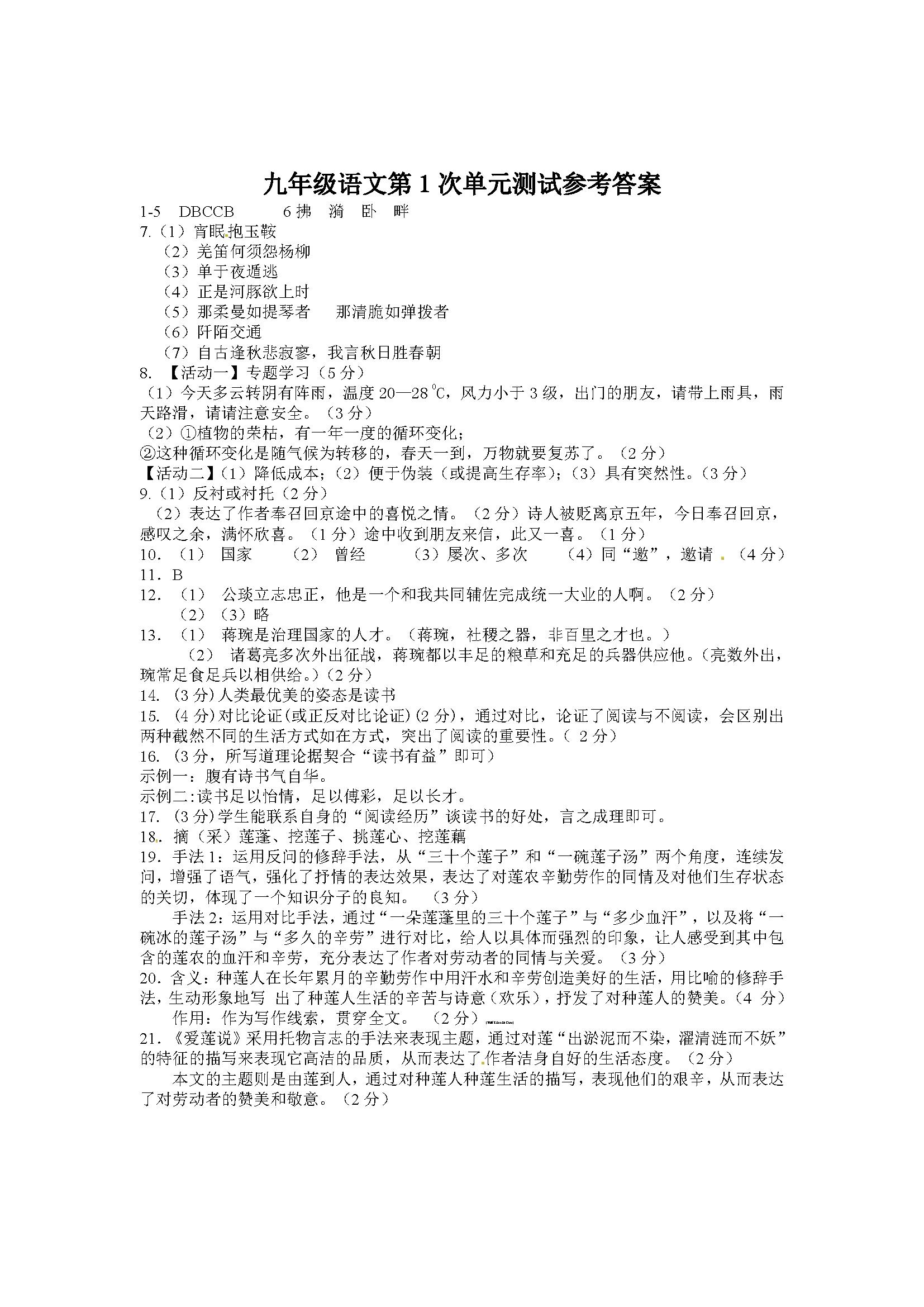 江苏宝应2018九年级上第一次单元测试语文试题答案(图片版)