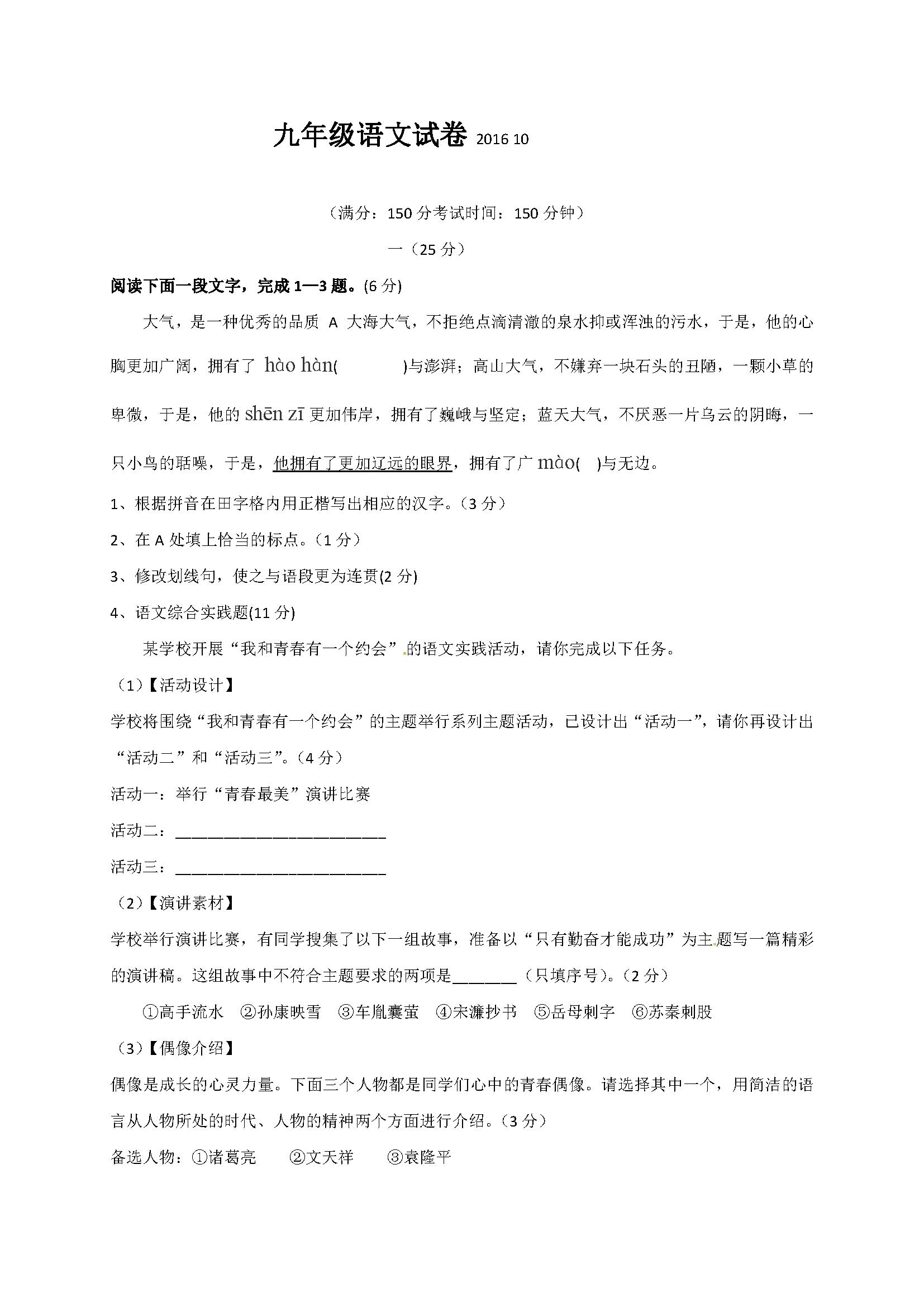 江苏海安曲塘中学附属初级中学2017九年级10月月考语文试题(Word版)