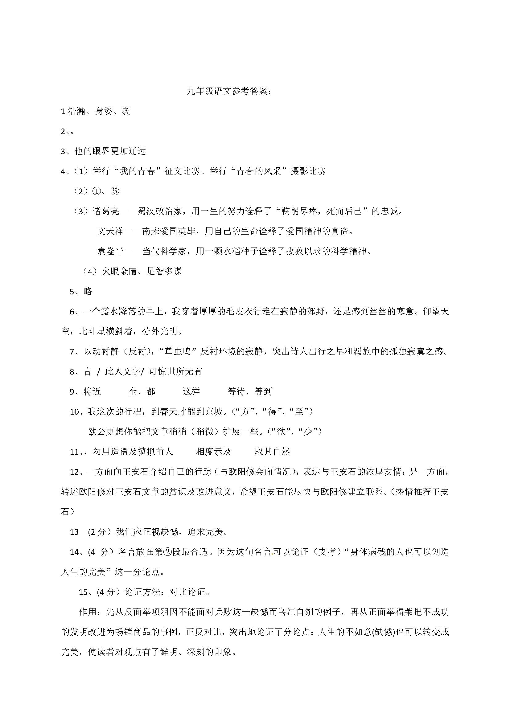 江苏海安曲塘中学附属初级中学2017九年级10月月考语文试题答案(Word版)