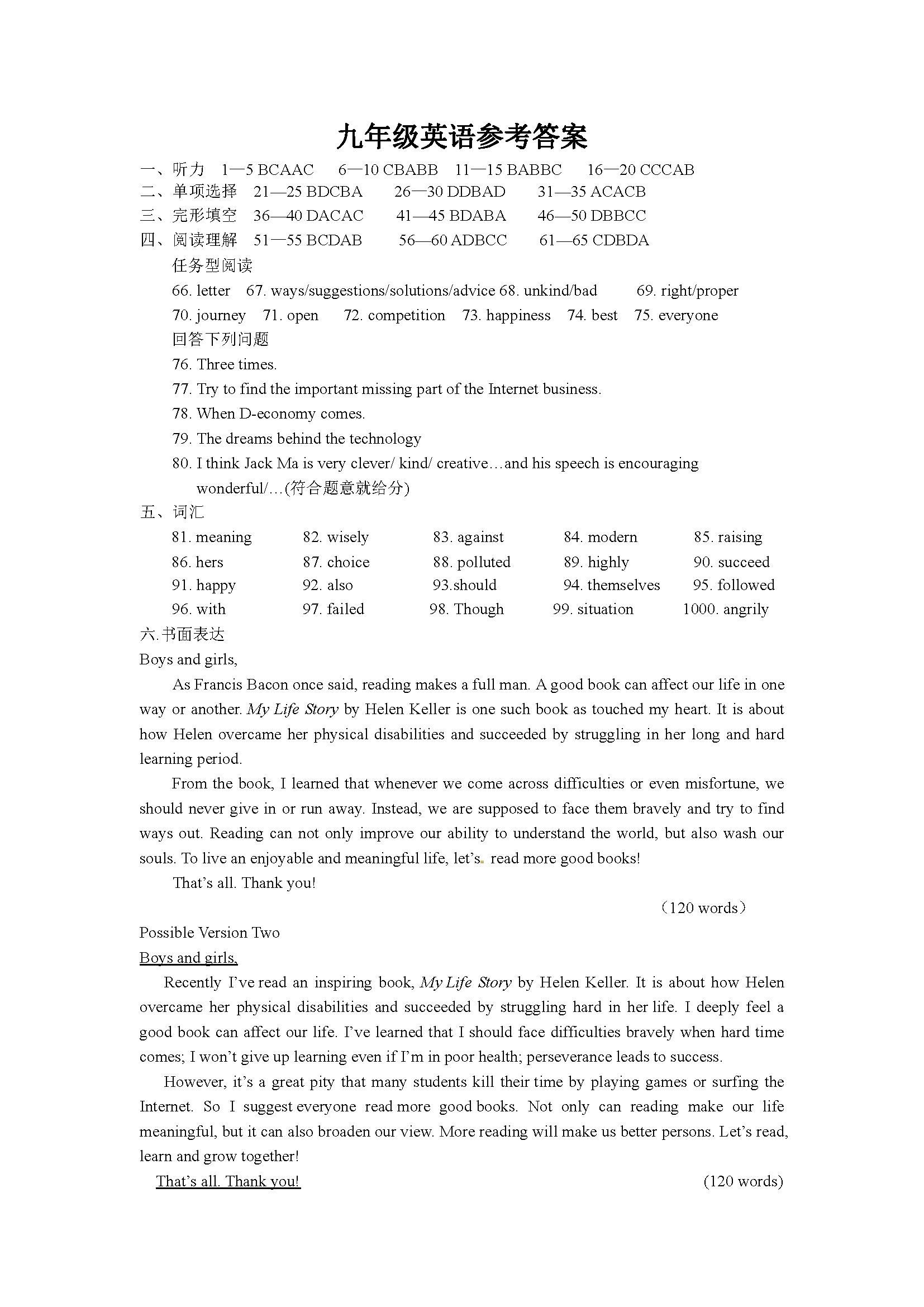 2017年江苏滨海坎北初级中学九年级下英语月考试题 答案(图片版)