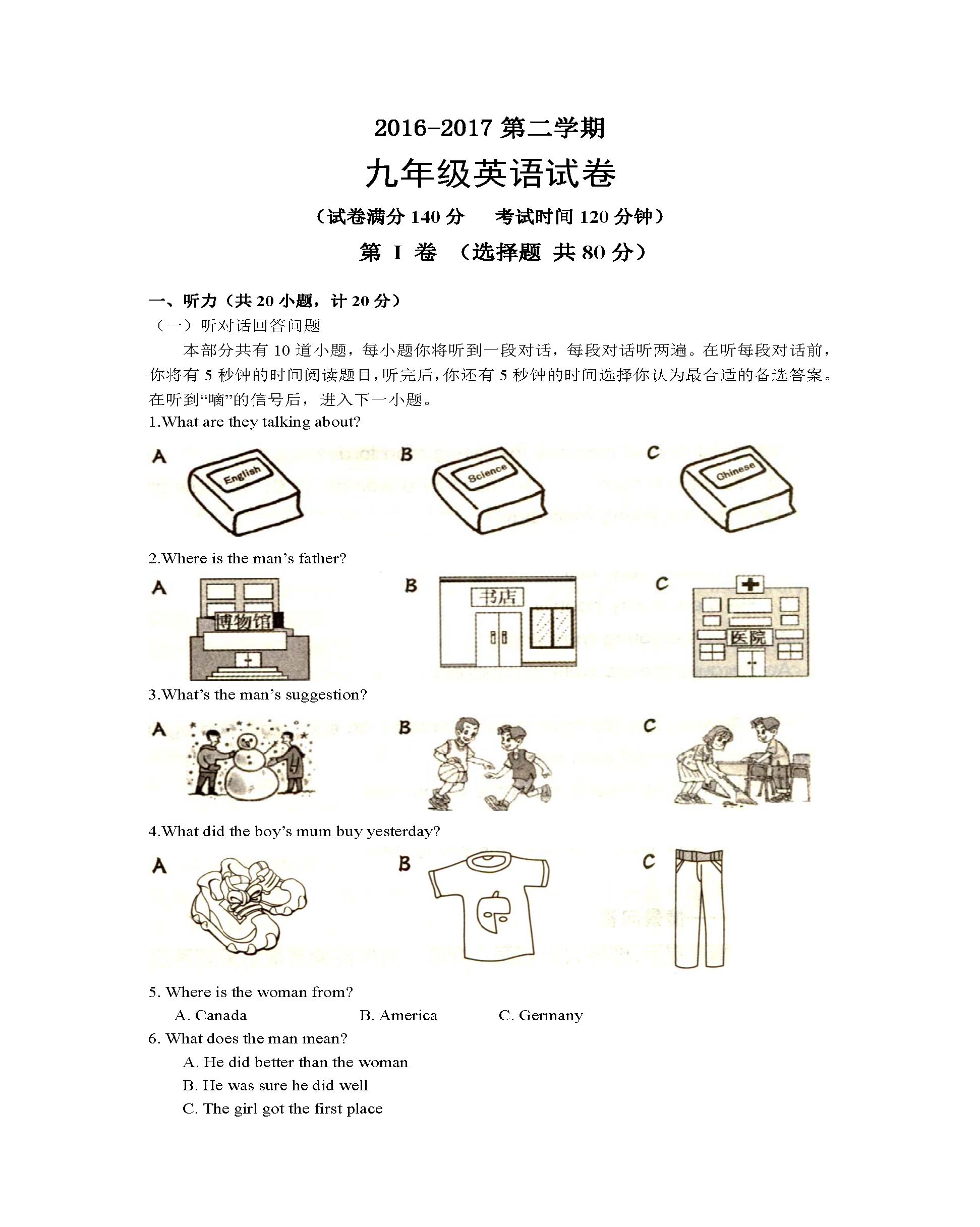 2017年江苏滨海坎北初级中学九年级下英语月考试题 (图片版)